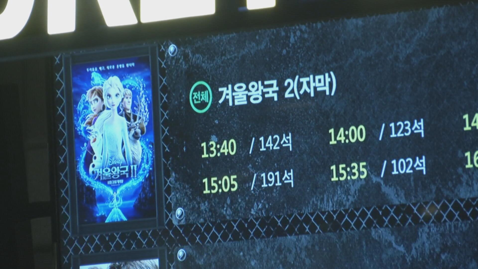 '겨울왕국2' 스크린 독과점 논란, 상생 위한 방안은?