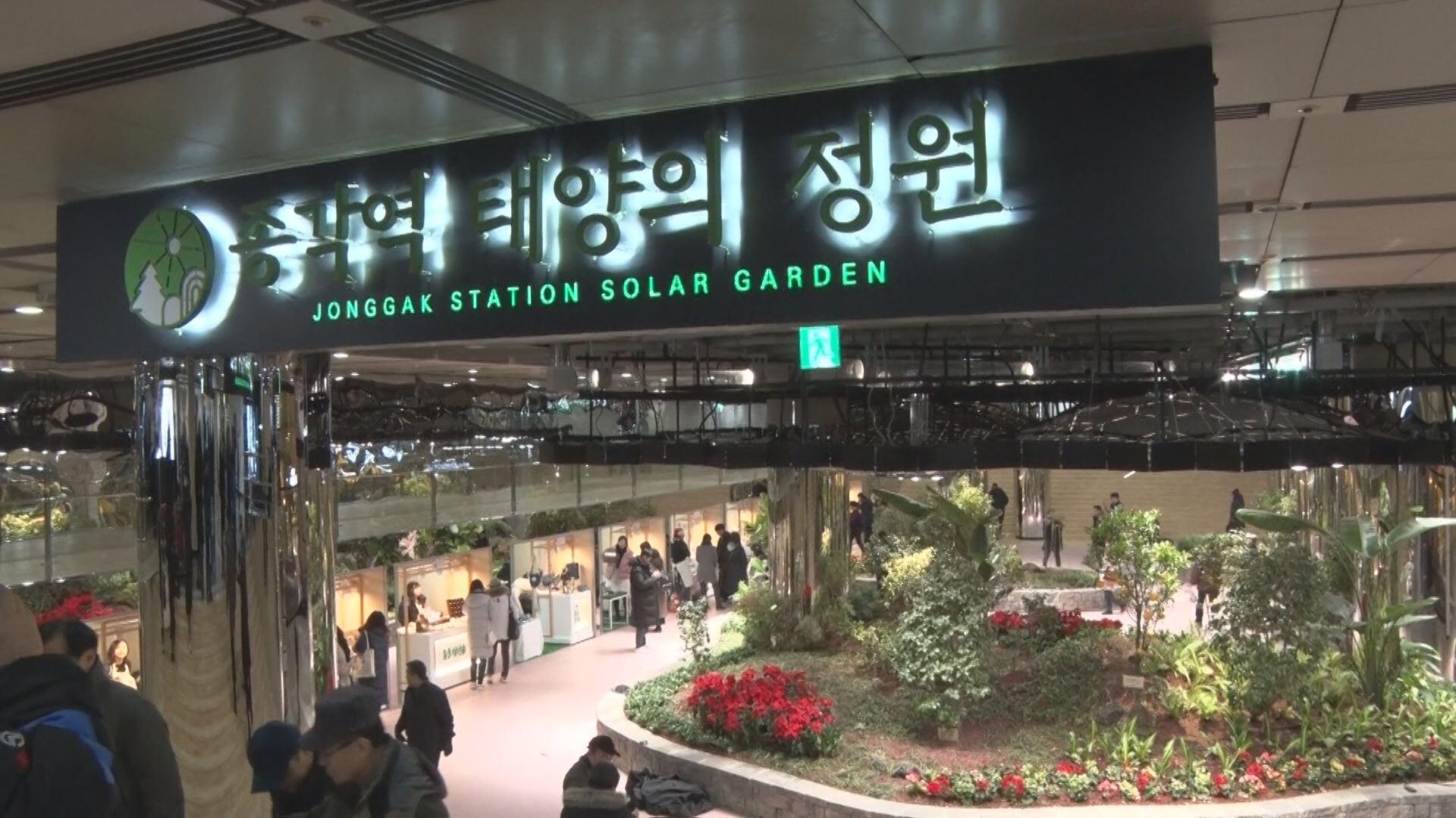 지하보도가 정원으로 변신…'종각역 태양의 정원' 개장