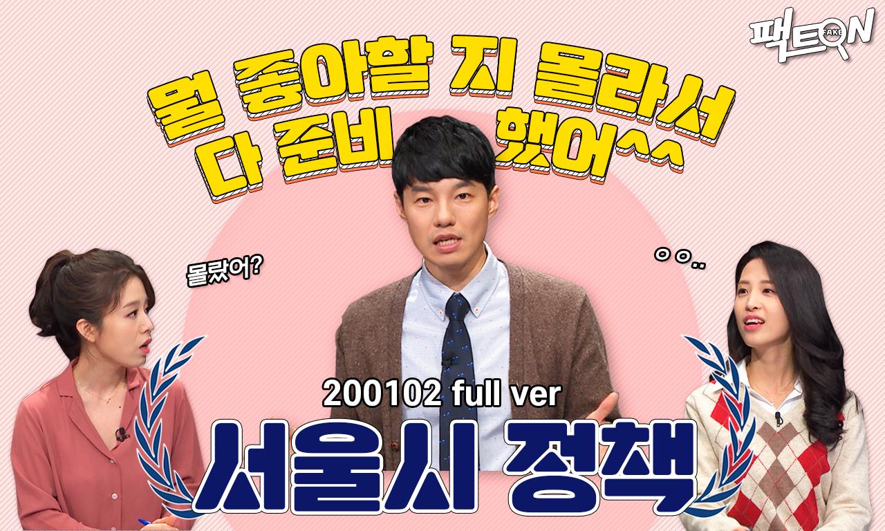 [팩트on] 따릉이보다 사랑받고 싶어요! 서울시 정책들