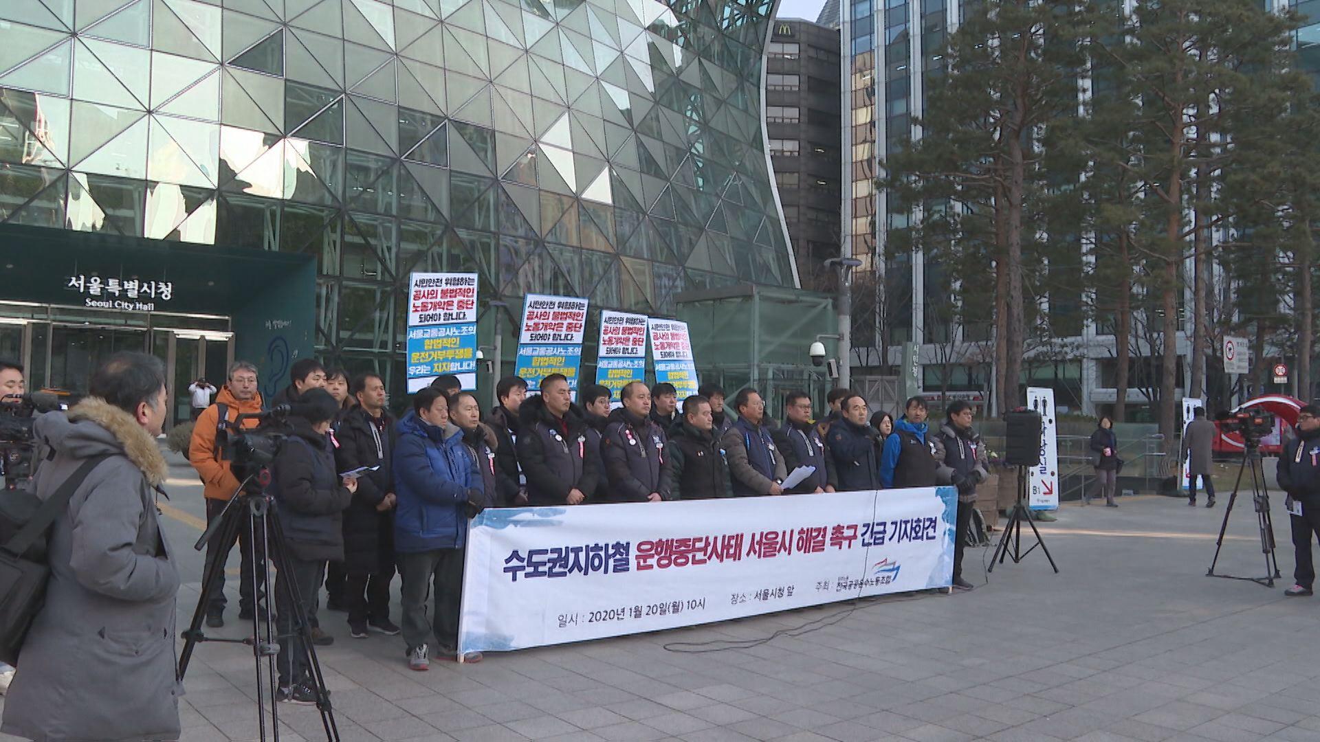 서울교통공사,'승무시간 12분 연장' 잠정 중단