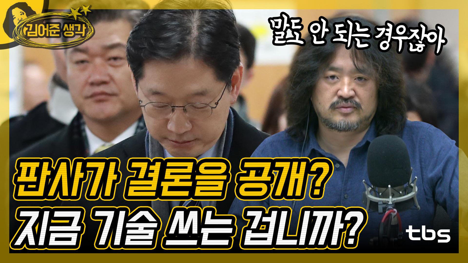 판사가 결론을 공개? 지금 기술 쓰는 겁니까? [김어준 생각/김어준의 뉴스공장]