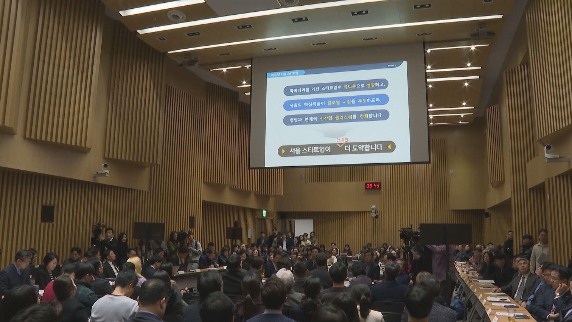 서울시,'공정한 출발선' 위한 올해 4대 역점 사업 발표