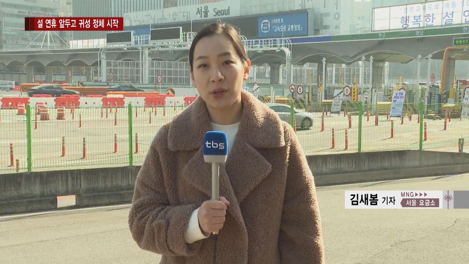 설 연휴 앞두고 귀성 정체 시작…서울~부산 6시간