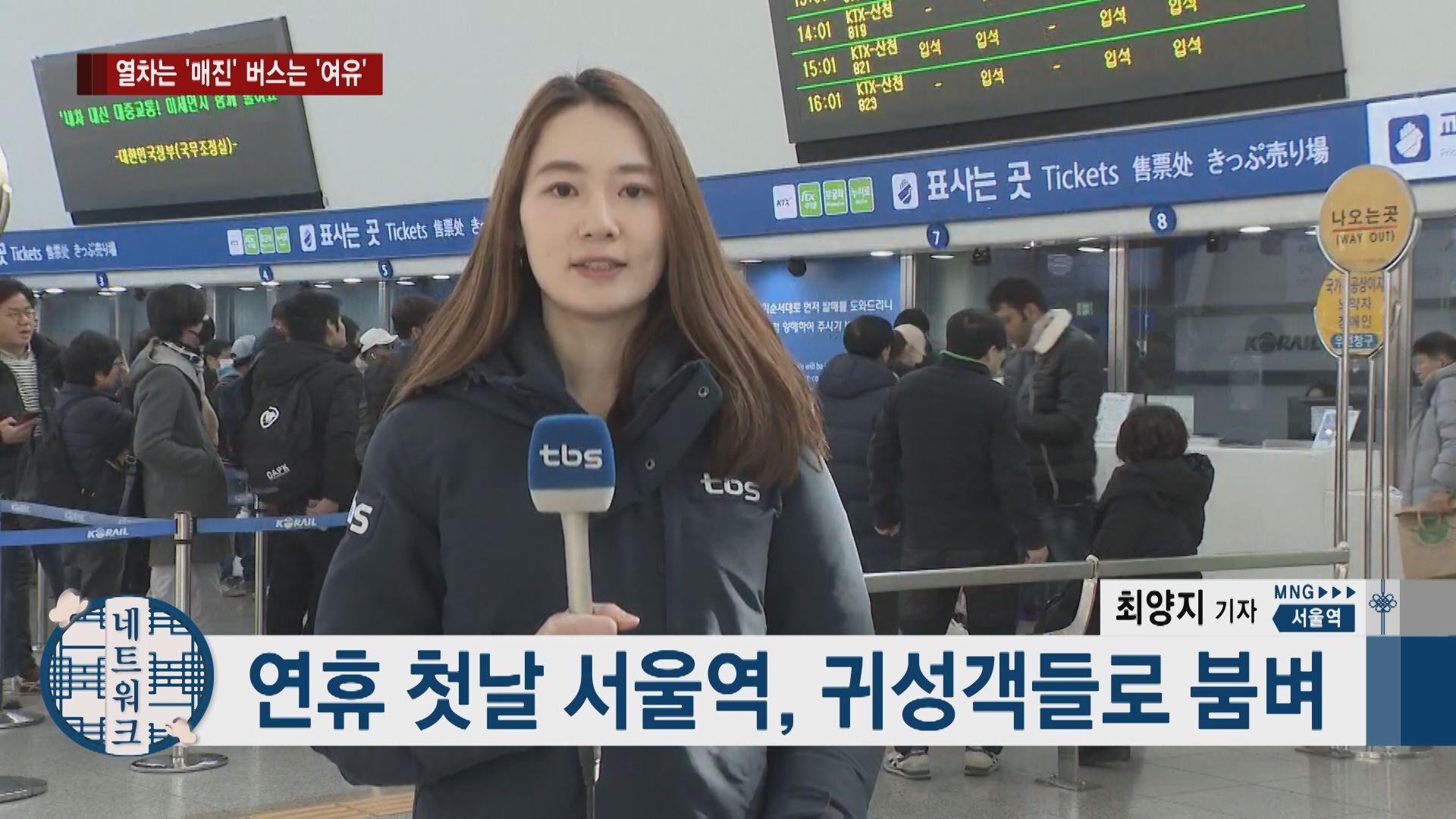 설 연휴 첫날 열차 '매진'행렬…버스는 비교적 '여유'