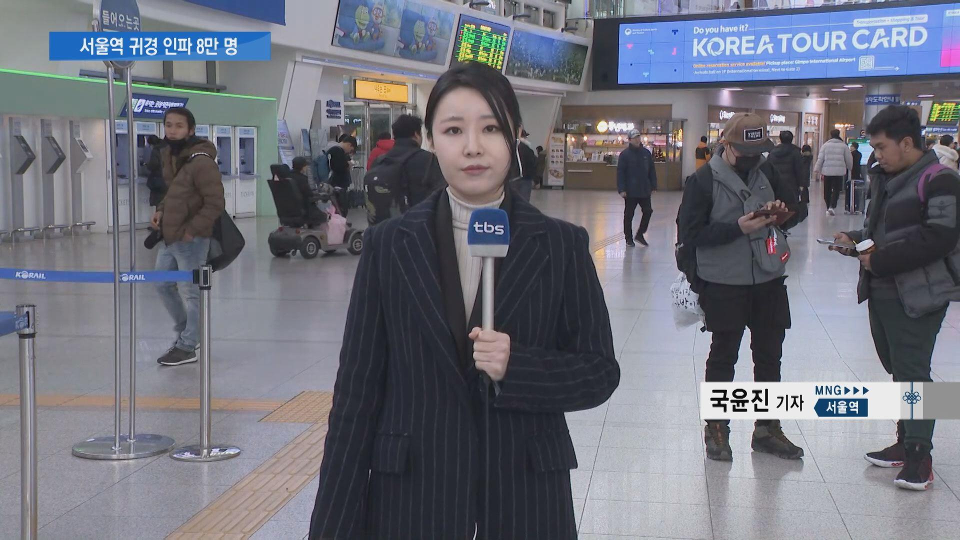 """""""연휴 마지막날 돌아오고 떠나고""""…서울역 귀경 인파 8만 명"""