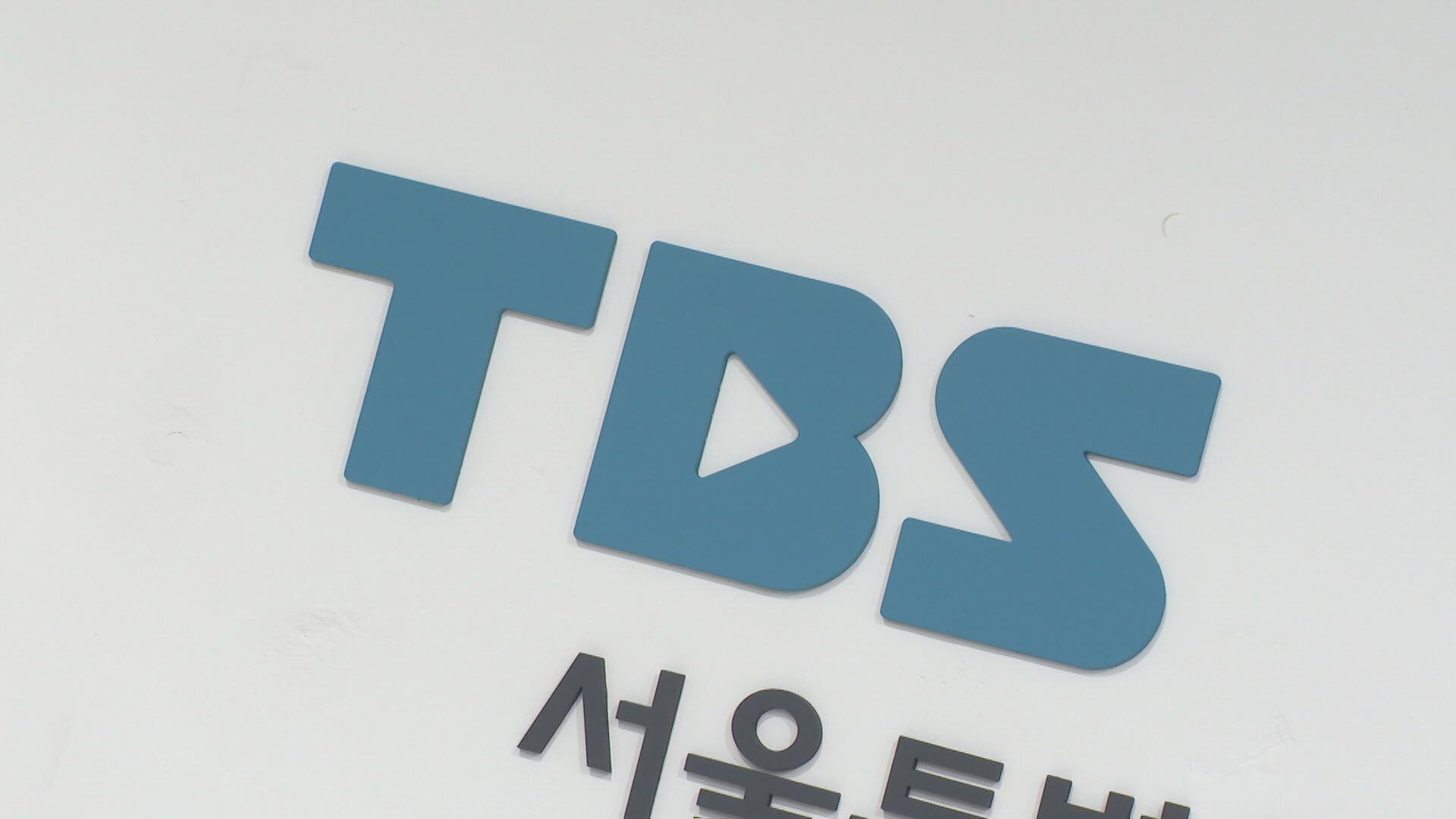 미디어재단 TBS 공식 출범…시민의 눈으로 한걸음 더