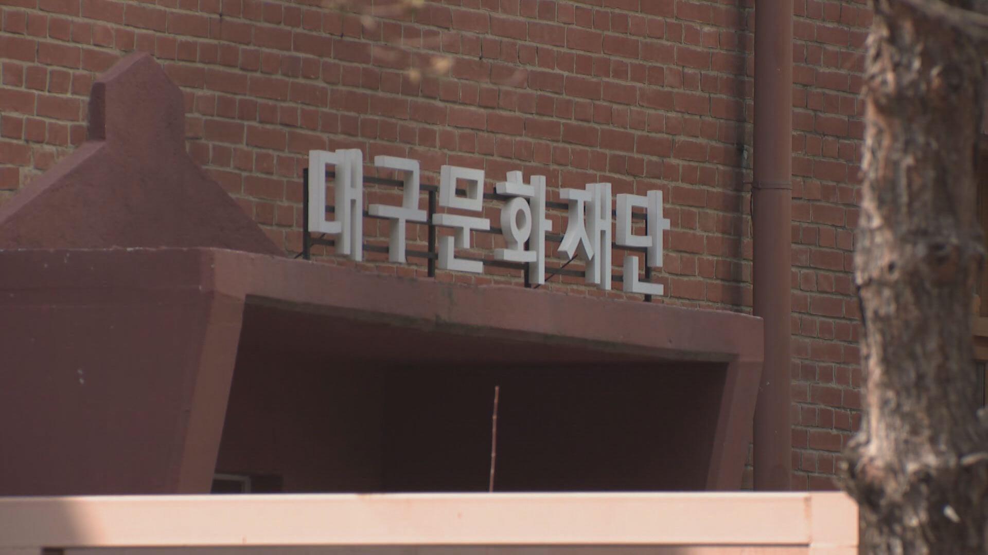 대구문화재단서 지원한 동호회 모임, 알고 보니 신천지 위장단체
