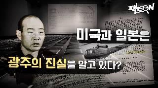 [팩트ON] 미국과 일본은 광주의 진실을 알고 있다?