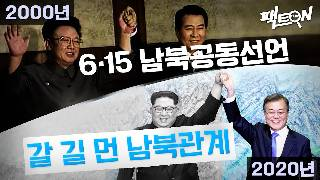 [팩트ON] 6.15남북공동선언 20주년, 갈 길 먼 남북관계