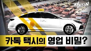 [팩트ON] 카톡 택시의 영업 비밀?