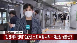 민간위탁 반대 9호선 노조 투쟁 시작...퇴근길 상황은