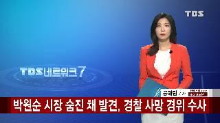 전화연결_박원순 시장 숨진 채 발견, 경찰 사망 경위 수사