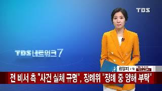 박원순 고소인 측 피해 4년간 지속, 사건 실체 규명해야