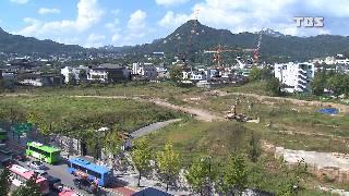 송현동 터는 얼마 역사 문화·입지적 가치 고려해야