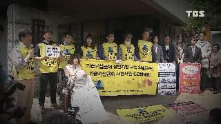 집단소송.징벌적 손해배상 확대 본격화