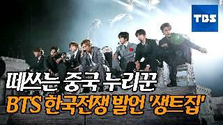 ON 세계_중국 네티즌 BTS 한국전쟁 발언 생트집, 도 넘는 민족주의