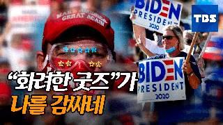 미 대선-대놓고 지지하고 투표 독려하는 선거 활용 마케팅