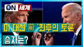 [ON 세계] 미 대선 후보 마지막 토론 역전 노리는 트럼프 대세 굳히기 바이든 격돌