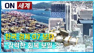 ON 세계_코로나19 2차 대유행 현실화에도 한국, G7보다 경제 회복 빠를 것