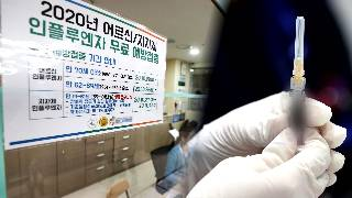 만 62ㅡ69세 독감 백신 접종 재개...질병청 백신 접종 사망, 인과관계 낮아