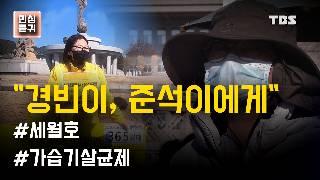 민심듣귀_경빈이, 준석이에게_세월호_가습기살균제