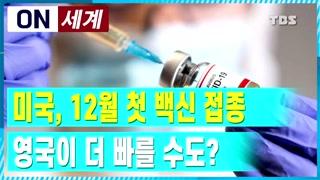 ON 세계 미국 다음 달 11일 백신 접종할 듯 영국은 더 빨리