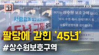 민심듣귀 팔당에 갇힌 45년