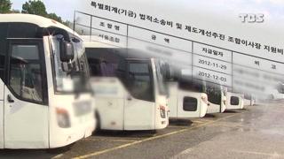 단독3전세버스 연합회장 기밀비로 수억 원 예산감사도 셀프감사