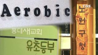 수도권 코로나19 급증세 지속 서울서만 하루에 204명