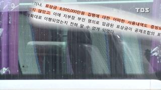단독4 전세버스 조합장 조합 공금 개인계좌로 포상금 교육비까지