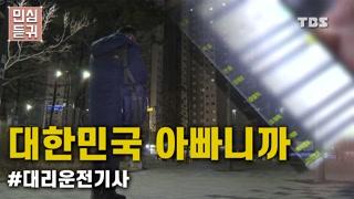 민심듣귀-코로나 그림자_대한민국 아빠니까_대리운전기사