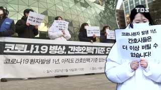 [코로나19 1년] 환자를 위해 자신을 위해 거리로 나온 간호사들