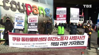 노동자 사망 잇따르는 쿠팡 물류센터