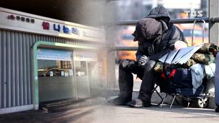매서운 한파 응급잠자리 찾는 노숙인들