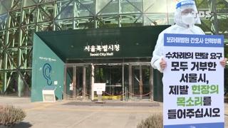 년째 간호사 충원 요청, 뒤늦게 검토 들어간 서울시