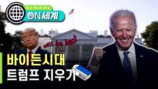 수정_ON 세계 바이든, 美 민주주의.하나됨 강조...쓸쓸한 퇴장 트럼프