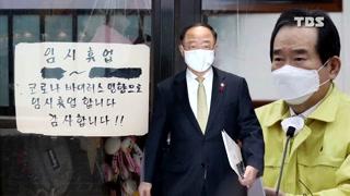 자영업 손실보상 입법화 홍남기 재정 고려해 검토