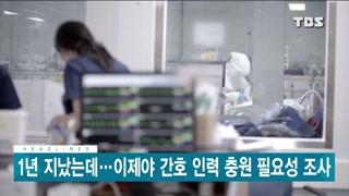 수정_0121 TBS네트워크730 다시보기