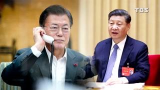 한중 정상통화 중국 우군 확보 시동