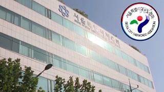서울시체육회 서울시태권도협회 관리 단체 지정