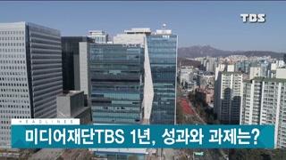 0217 TBS 네트워크730 다시보기