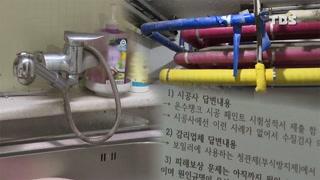 [단독]아파트 온수에서 또 페놀, 주민 불안