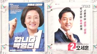 박영선 32 vs 오세훈 55.8 당선가능성은 더 벌어져