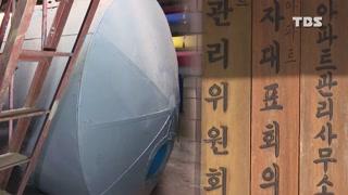 단독 페놀 미검출 동대표 온수 탱크 긴급 교체 반대