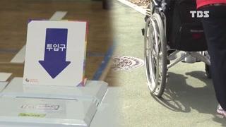 [공약점검] ② 장애인, 저희도 유권자입니다